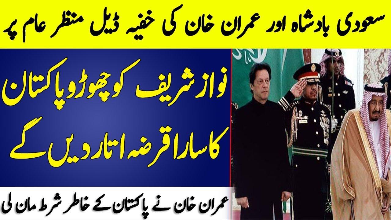 Saudi Arabia Makes Deal With PM Imran Khan for bail of EX PM Nawaz Sharif   Infomatic