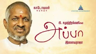 EN APPA Maestro Ilayaraja speaks about his father