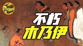 中国古墓发现2000年不朽木乃伊 东方睡美人背后隐藏着什么秘密?考古探秘志 [脑洞乌托邦 | Mystery Stories TV]