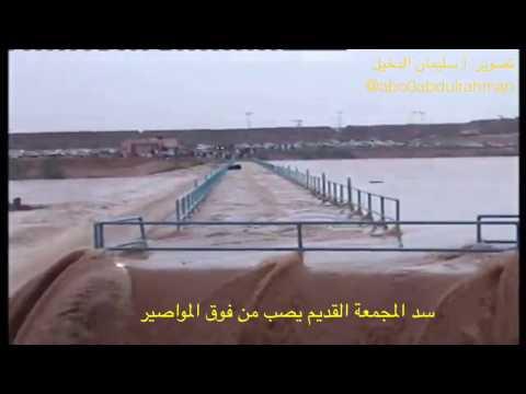 تصوير سد المجمعة وهو يصب من الجسر وانهيار السد الجديد