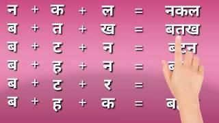 तीन अक्षरों के बिना मात्रा वाले शब्द|Teen akshar wale shabd hindi me|Three word letters in hindi