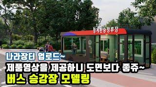 4K영상 | 나라장터 업로드용 버스승강장 3D 모델링 …