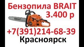Бензопила Бензопилы Красноярск BRAIT BR 4518 Распаковка Обзор Сборка Цена Цены Красноярск
