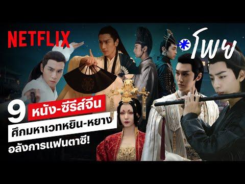 ศึกมหาเวทหยินหยางและ 9 หนังซีรีส์จีนกำลังภายในแฟนตาซี เตะต่อยปล่อยวิชา   โพย Netflix   Netflix