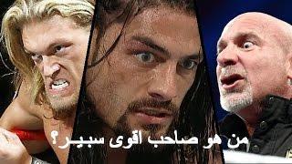المصارع الذي يمتلك اقوى ضربة سبــير (الرمح) في تاريخ WWE SPEARS