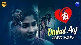 dinkal-aaj-song-monn-album-sarbajit-priyanka-madhumita-chiranjeev