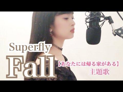 Fall / Superfly 【あなたには帰る家がある】主題歌