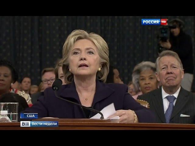 """Конгрессмены """"поджаривали"""" Клинтон 11 часов"""