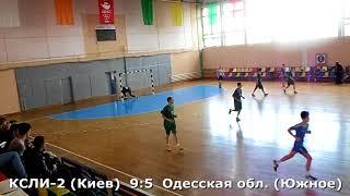 Гандбол. Южное - КСЛИ-2 (Киев) - 11:16 (1-й тайм). Детская лига, г. Бровары, 2001-02 г. р.