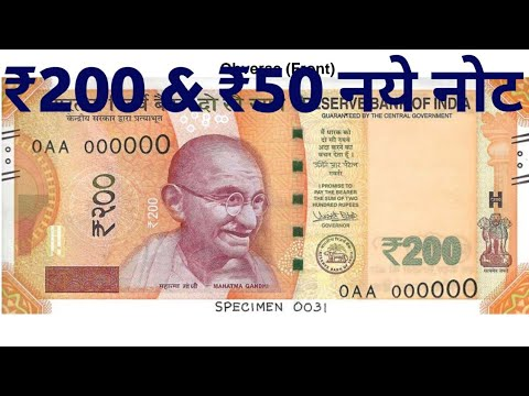 Rs.50 & RS. 200 new Note issued by Reserve Bank of India (RBI)