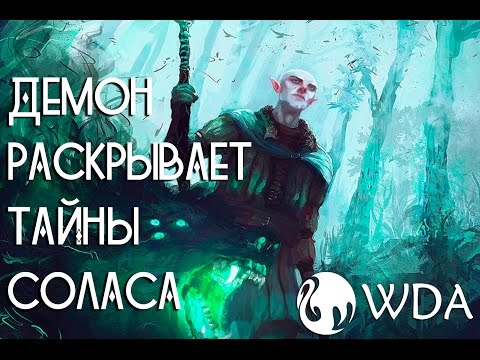 Dragon Age Inquisition - Демон раскрывает тайны Соласа