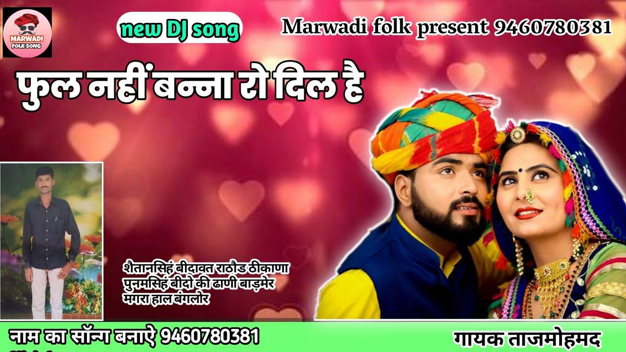 #Suparhit_song फुल नहीं बन्ना रो दिल है न्यू डीजे सॉन्ग गायक ताज मोहम्मद #banna_banni_song
