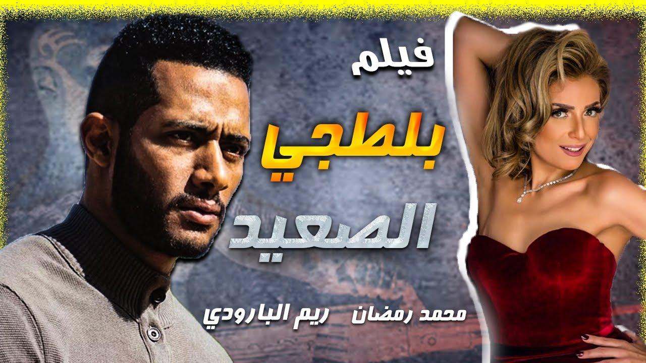 حصريا فيلم محمد رمضان الجديد فيلم الجريمة والأكشن فيلم بلطجي الصعيد Youtube