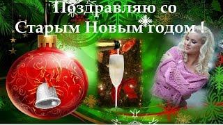 ***Поздравления  со Старым Новым годом ***