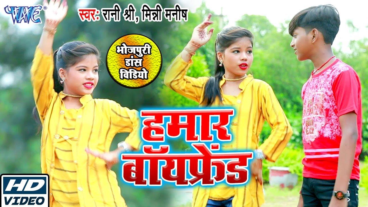 ये दोनों बच्चो के गानो का कोई जोड़ा नहीं #Rani Shree, Mini Manish I #Video_Song_2020 Hamar Boyfriend