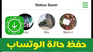 #تطبيق Status Saver 📥 تحميل ( حالة ) #الوتساب 📷 صور 📽 فيديو وحفظها في 📱 الهاتف #WHATSAPP