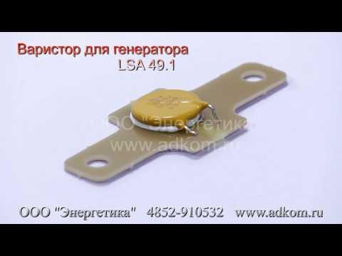 Варистор для генератора LSA 49.1 AEM000RE125 (PEL250EC002) - видео