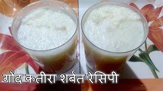 Gond Katira Sherbet Recipe