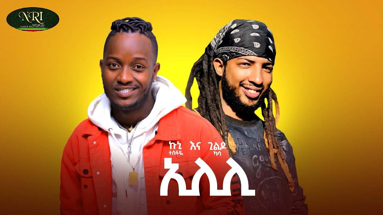 Download Kuni Tesfaye & Gildo Kassa - Elili - ኢሊሊ - New Ethiopian Music 2021 (Official Video