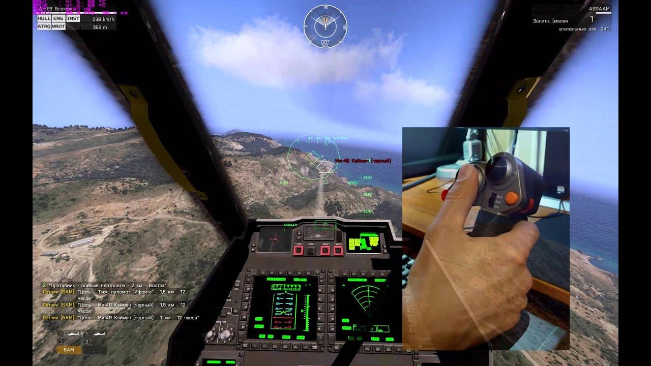 Arma 3 I Joystick Pip I Ultra I Ah 99 Blackfoot Rah 66