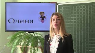 2 клас. Урок української мови.