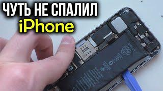 Как поменять аккумулятор на iPhone 5S ?! Поставил увеличенный акум с AliExpress на 1700 мАч !