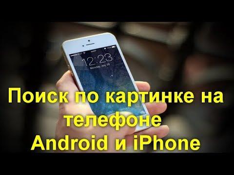 Как спросить картинкой с телефона