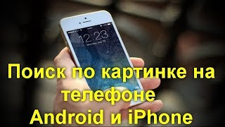 поиск по картинке с телефона через Яндекс и Google