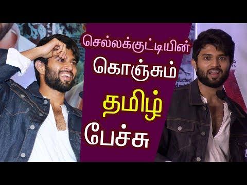 Vijay Deverakonda Cute Tamil Speech | NOTA Movie Press Meet