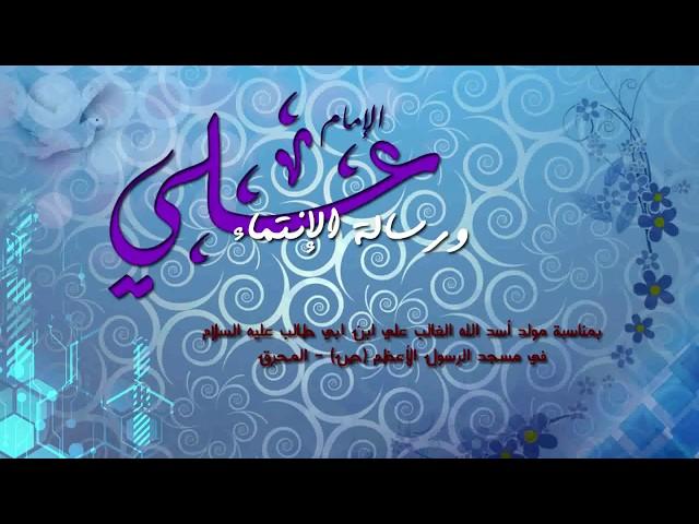 الإمام علي ورسالة الإنتماء | العلامة المهتدي | كلمة ميلاد أمير المؤمنين الإمام علي عليه السلام