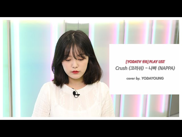[YODATV #8] 크러쉬 (Crush) - 나빠 (NAPPA) (cover by. YODAYOUNG)
