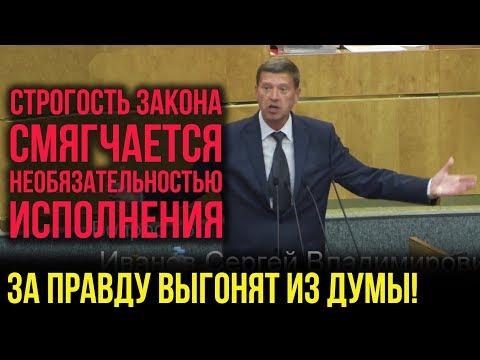 ГОСДУМА! Депутат ЛДПР Иванов разнёс чиновников с их глупыми законами! 29.05.2019