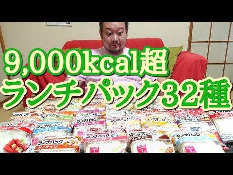 【大食い】ランチパック32種類を全部食べ尽くす!!