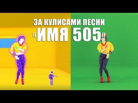 JUST DANCE 2017 | ЗА КУЛИСАМИ | «Имя 505» от Время и Стекло