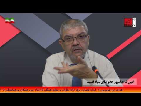 امیر رضا عباسپور عضو سابق سپاه امنیت  از مسائل و مشکلات میگوید