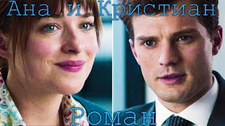 Ана и Кристиан - Роман (FSOG)