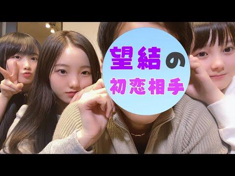 本田望結の初恋相手とコラボ