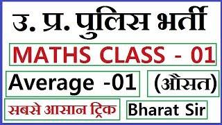 Up police bharti 2018 II average concept & short tricks class - 01