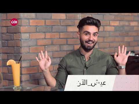 إتحدى نائل - الحلقة 13 مع -غيث مروان-  - نشر قبل 7 ساعة
