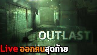 """[Live] Outlast """"ออกคนสุดท้าย"""" #1"""