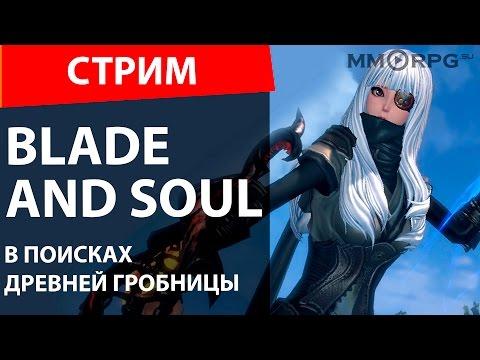 Blade and Soul. В поисках Древней Гробницы