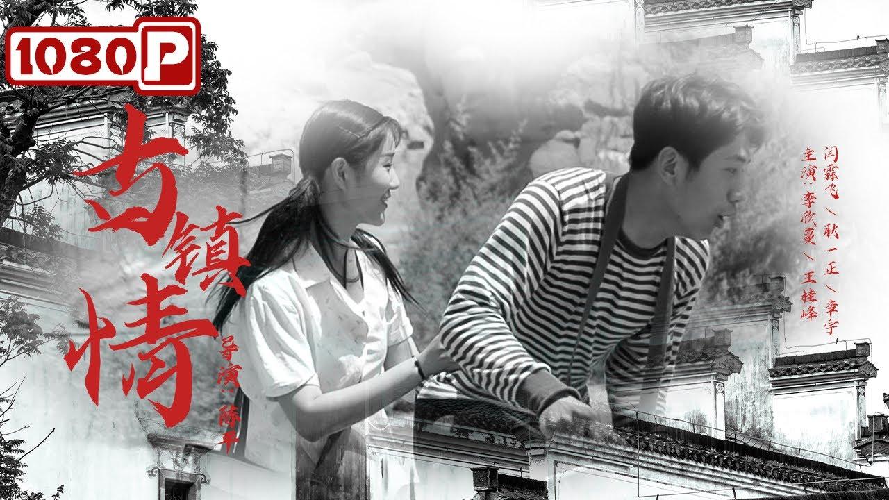 《古镇情 》八十年代青涩男孩黄河古镇青春回忆录( 李欣蔓 / 王桂峰 / 闫霖飞)| new movie 2021 | 最新电影2021
