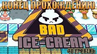 bAD ICE СREAM Уровень 31-40 Конец игры!