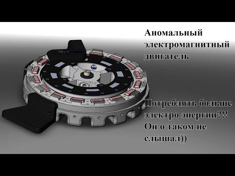 Улучшение электромагнитного двигателя - аномалия с медным экраном