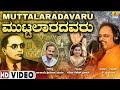 Muttalaradavaru - Lyrical Song | K.Yuvaraj, Savitha Ganesh | Ka.Vem.SrinivasaMurthy | Jhankar