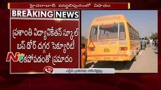 వనస్థలిపురంలో విషాదం... స్కూల్ బస్ కింద పడి చిన్నారి మృతి || Hyderabad || NTV