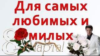 С праздником  8 МАРТА! Прикольное  поздравление с Днем 8 Марта