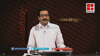 Adayalam The Story of River Bharathappuzha 18/01/16