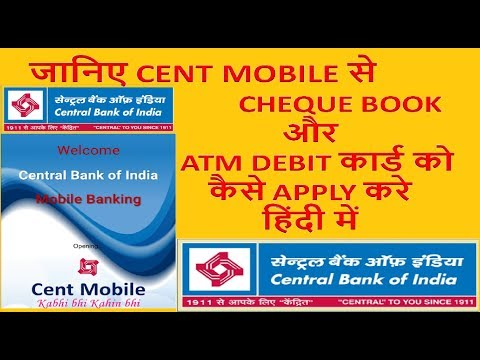 How To Apply Cheque Book And Atm Debit Card By Cent Mobile Banking In Hindi