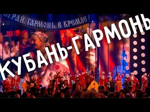 Играй, гармонь! | Кубанский казачий хор| Кубань-гармонь